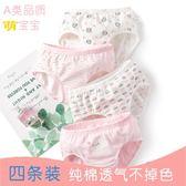 3女童純棉內褲4兒童三角褲12女孩中大童小學生全棉寶寶100%短褲頭