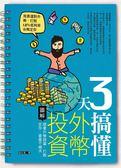 (二手書)3天搞懂外幣投資:跟著外幣致富,打敗定存,資產不縮水