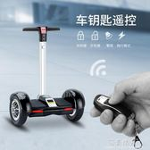 平衡車電動雙輪體感車智能兩輪代步車10寸帶扶桿成人兒童思維車 優家小鋪igo
