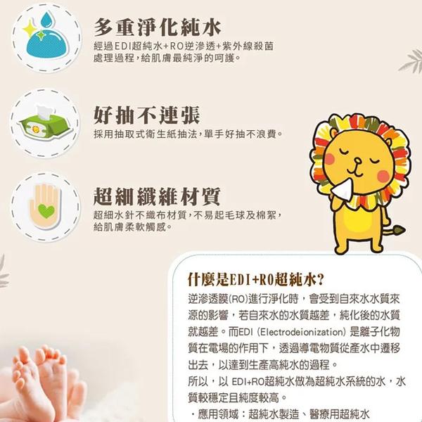 獅子寶寶 濕紙巾 (80抽x12包) 超純水厚型柔濕巾 有蓋 箱購 0335