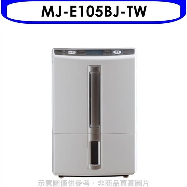 三菱【MJ-E105BJ-TW】10.5公升/日除濕機