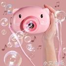 吹泡泡機相機兒童網紅少女心全自動泡泡槍器電動玩具泡泡水補充液 NMS小艾新品