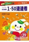 幼兒遊戲練習本 1~50連連看