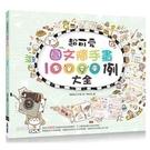 超可愛圖文隨手畫10000例大全(萌翻你的手帳&生活無極限)