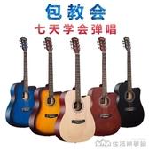 初學者吉他學生38寸新手通用練習吉他男女生入門琴民謠木吉他 NMS生活樂事館