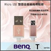 ☆Micro USB 玫瑰金編織充電線/傳輸線/BENQ T3/ASUS/ACER/TWM