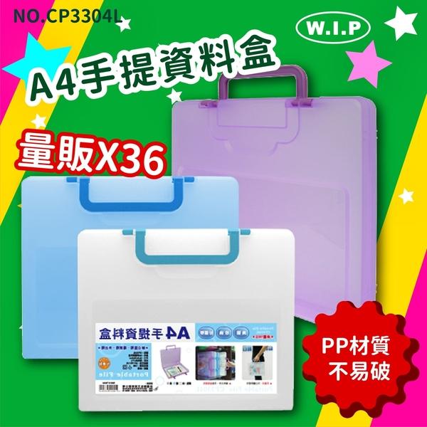 【韋億塑膠】NO.CP3304L《量販36》A4手提資料盒 文書盒 收納盒 小物盒 工具盒 便利盒