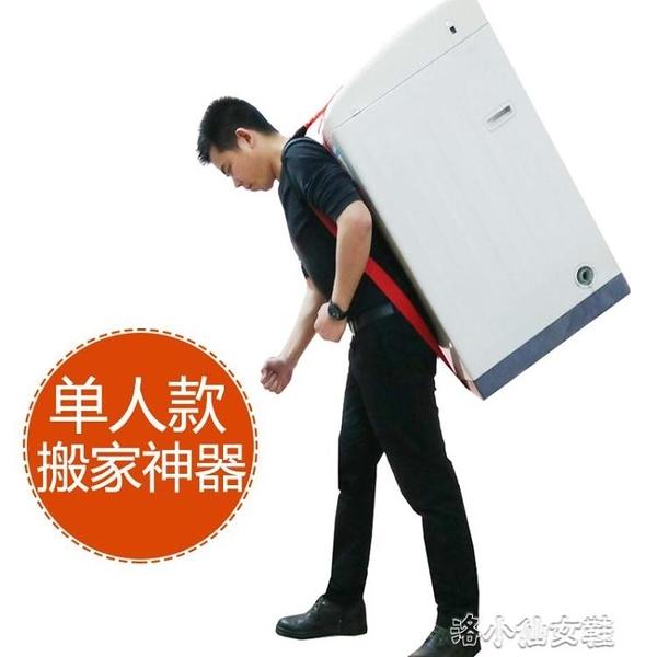 搬家神器單人款搬運肩帶背帶重物家具家私冰箱電器上樓 『洛小仙女鞋』