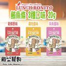 【殿堂寵物】 LUNCH BONITO鮪魚條 3種口味 20g