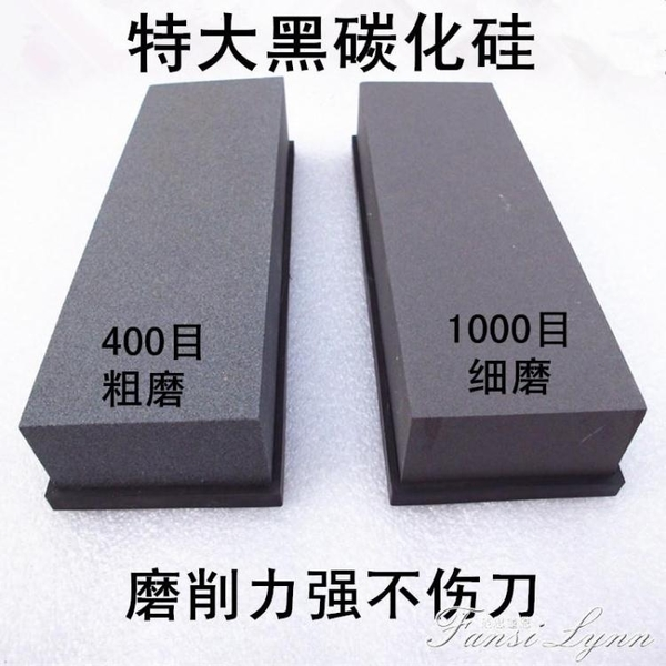 黑碳化硅磨刀石特大號油石單面砥石粗磨細磨天然快速磨刀開刃硬刀 范思蓮恩