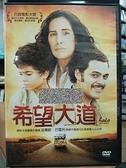 挖寶二手片-0B02-284-正版DVD-電影【希望大道】-胡伊胡卡多狄亞茲 葛羅莉亞皮爾斯(直購價)海報是