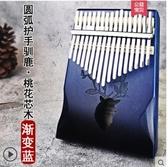 拇指琴拇指琴卡林巴琴17音初學者手指鋼琴kalimba手指琴卡靈巴琴樂器 伊蒂斯