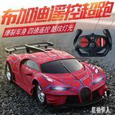 兒童遙控汽車 男孩充電電動玩具車 遙控賽車漂移小汽車帶燈光 aj6975『紅袖伊人』