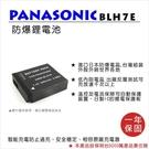 ROWA 樂華 FOR Panasonic 國際牌 DMW-BLH7E BLH7E 電池 原廠充電器可用  保固一年 GF7 GF8 GF9 LX10