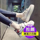 魔術貼女鞋秋季厚底小白鞋韓版休閒鞋百搭單鞋女平底 居享優品