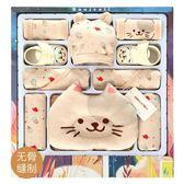 新生兒套盒滿月禮物純彩棉衣服初生用品0-3個月6春夏秋季嬰兒禮盒 全館85折
