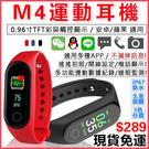 M4智慧手環 多功能運動手環 游泳防水 ...