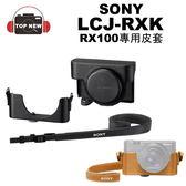 Sony 索尼 皮套 LCJ-RXK 原廠 相機皮套 相機包 最新款 適用 RX100系列 公司貨