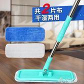 吸水平板拖把家用免手洗木地板干濕兩用一拖凈拖地神器懶人拖布  港仔會社yys