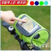 ✿mina百貨✿ 自行車觸屏龍頭包 多功能騎行手機包 斜背包 腰包 防水觸屏手機包 上管包 【H003】