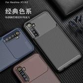 碳纖維 OPPO realme xt 手機殼 四角氣墊 防摔 商務 保護套 Realme X2 XT軟殼 手機套 甲殼蟲 手機殼