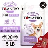 PRO毛孩王 優格 TOMA-PRO 親親食譜 成犬 敏感腸胃低脂配方5LB (隨機贈毛孩王隨手包1包)
