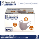 3D Stereo Mask 立體 防護口罩