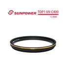 24期零利率 SUNPOWER TOP1 72mm UV-C400 Filter 專業保護濾鏡