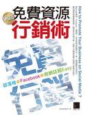 書  資源行銷術:部落格Facebook 微網誌超Easy