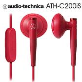 【曜德】鐵三角 ATH-C200iS 紅色 智慧型手機專用 免持通話 免運 送收納盒