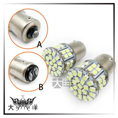 ◤大洋國際電子◢ 1240A-W 1156 3020 LED 50晶方向燈 180度 (2PCS/卡)