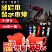 第六代 青蛙燈 雙眼燈 警示燈 2顆1組賣 營繩燈 自行車 前燈 尾燈 自行車燈 5色