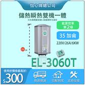 【怡心牌】總公司貨 EL-3060T 35加侖 熱水熱倍容 銀河灰質感 電熱水器 洗熱水不用等