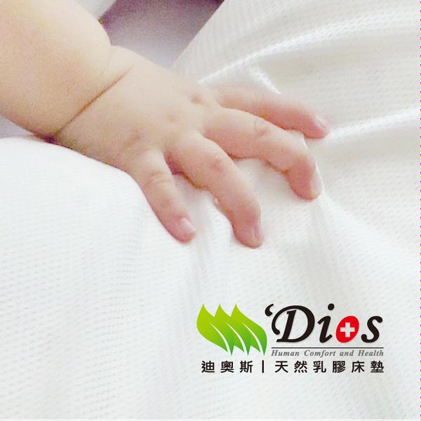 【最多媽媽網友推薦】防蹣抗菌 嬰兒乳膠床墊5件組 迪奧斯