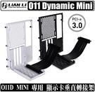 [地瓜球@] 聯力 LIAN LI O11 Dynamic Mini 顯示卡 垂直 轉接架 立架 PCI-E 3.0 O11D MINI