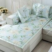 沙发套 夏季沙發墊夏天款冰絲涼席墊沙發坐墊子客廳防滑全包萬能沙發套罩