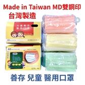 [台灣製] 善存 兒童醫用平面口罩 醫療用 幼童口罩 兒童口罩 小朋友 Made In Taiwan MD