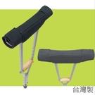 刷毛舒適墊 / 2個入- 腋下拐用 台灣製 [ZHTW1723-2U]