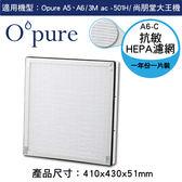 【Opure 臻淨】A5、A6 空氣清淨機 第三層 高效抗敏HEPA濾網 (A6-C)