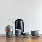 青石釉條紋快客杯一壺二杯四杯陶瓷旅行便攜式茶具套裝戶外【小橘子】
