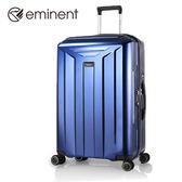 【EMINENT雅仕】斯克斯系列-日本專利智能秤重PC旅行箱 行李箱_28吋