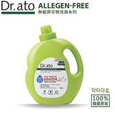 [Dr.ato] 無敏原柔軟精1800ml/隔離過敏原 卓越的衣物柔軟效果 降低肌膚及呼吸道刺激