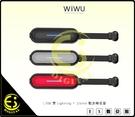 ES數位 遊戲玩家必備聖品 不擋手 WiWU LT06 雙 Lightning + 3.5mm iPhone 酷游轉接器 配接器 2A