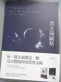 【書寶二手書T3/一般小說_GPE】黑太陽賦格原價_250_洪凌