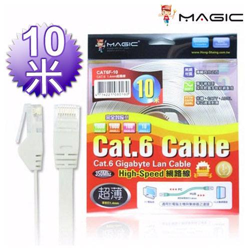 MAGIC 鴻象 Cat.6 Cat6 Hight-Speed 1.4mm 高速 超薄 網路線/扁線  - 10M CAT6F-10