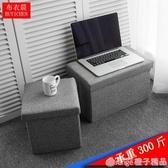 多功能收納凳子儲物凳可坐成人沙發凳折疊布藝收納箱換鞋凳家用正方形30*30*30cm  QM  橙子精品