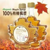 【限時優惠 買2送1】買ECOCERT有機認證加拿大有機楓糖漿250ml 2瓶送精美玻璃水果盤1個