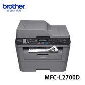 ◤機+碳優惠組◢ Brother MFC-L2700D黑白雷射傳真複合機 + TN-2360標準容量碳匣(市價$1690) 【保固3年】