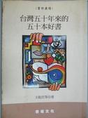 【書寶二手書T7/短篇_JKX】台灣50年來的50本好書_王幹任