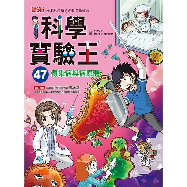 科學實驗王47:傳染病與病原體  三采 (購潮8) 9789576582622